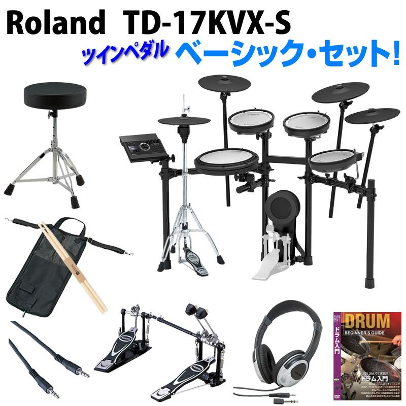 Roland 《ローランド》 TD-17KVX-S Basic Basic Set/ Twin TD-17KVX-S Pedal/【VD_TTNG2019】【d_p5】, Fablica(ファブリカ):f486e38e --- officewill.xsrv.jp