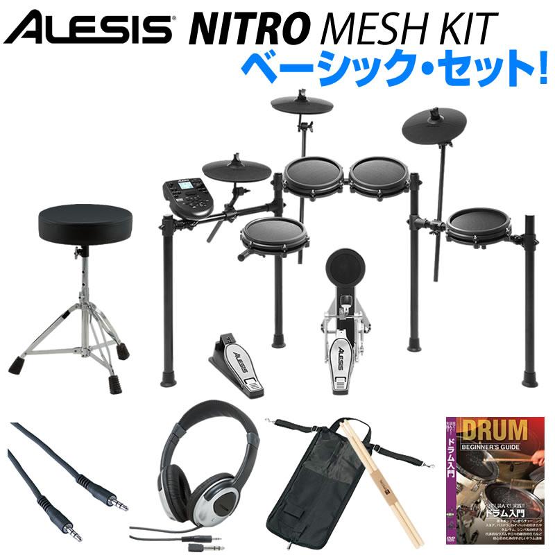 電子ドラム 商い ALESIS 《アレシス》 Nitro Mesh Kit d_p5 Basic Set いよいよ人気ブランド 8ピース オールメッシュ電子ドラムキット