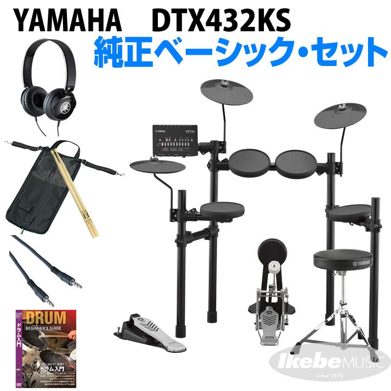 YAMAHA 電子ドラムセット DTX432KS 大注目 Pure Basic d_p5 Series 日本 Set IKEBEオリジナルセットアップ DTX402