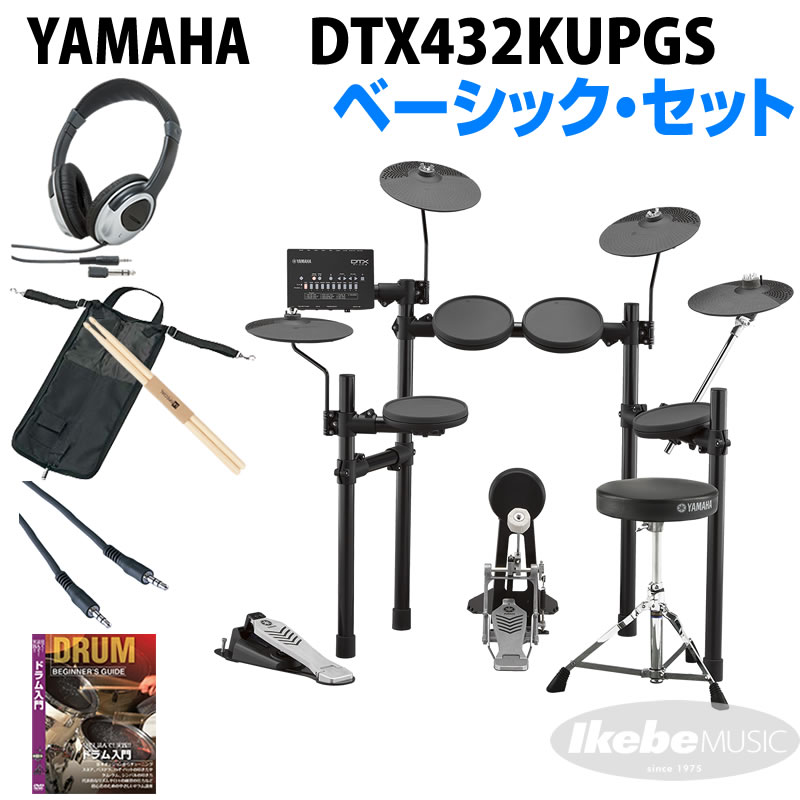 YAMAHA Basic DTX432KUPGS [3-Cymbals] [3-Cymbals] Basic Set【お取り寄せ商品】 YAMAHA【d_p5】※6月末入荷予定, タバヤマムラ:4c784e4d --- officewill.xsrv.jp