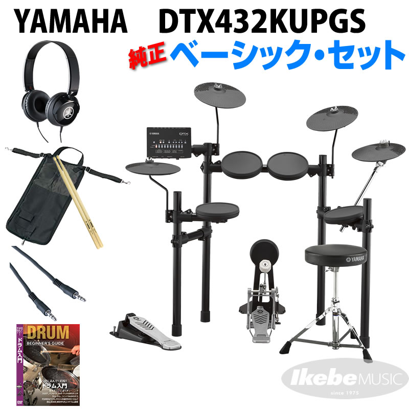 YAMAHA DTX432KUPGS [3-Cymbals] Pure Basic Set【お取り寄せ商品】【d_p5】