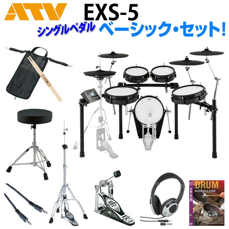ATV EXS-5 Basic Set / Single Pedal 【お取り寄せ品】