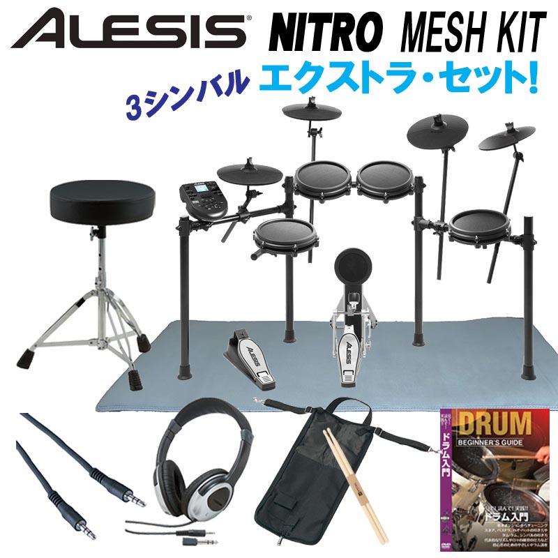 ALESIS 《アレシス》 NITRO MESH KIT 3-Cymbals Extra Set[8ピース・オールメッシュ電子ドラムキット]【d_p5】