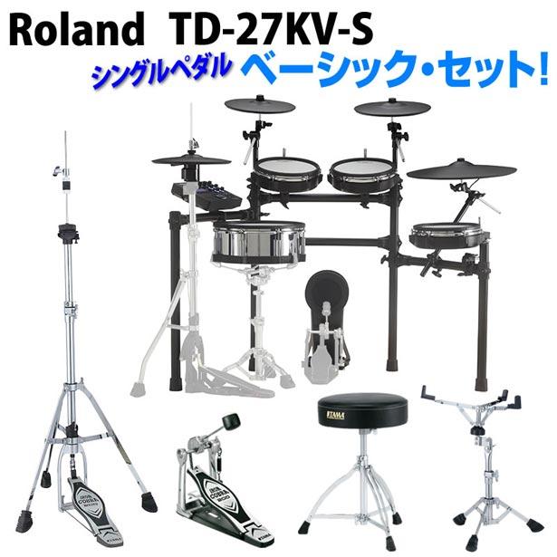 Roland 《ローランド》 TD-27KV-S Basic Set / Single Pedal 【d_p5】