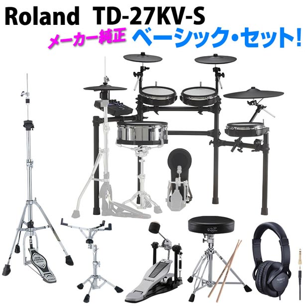 Roland 《ローランド》 TD-27KV-S Pure Basic Set 【d_p5】
