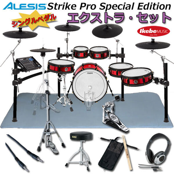ALESIS 《アレシス》 STRIKE PRO SPECIAL EDITION Extra Set / Single Pedal