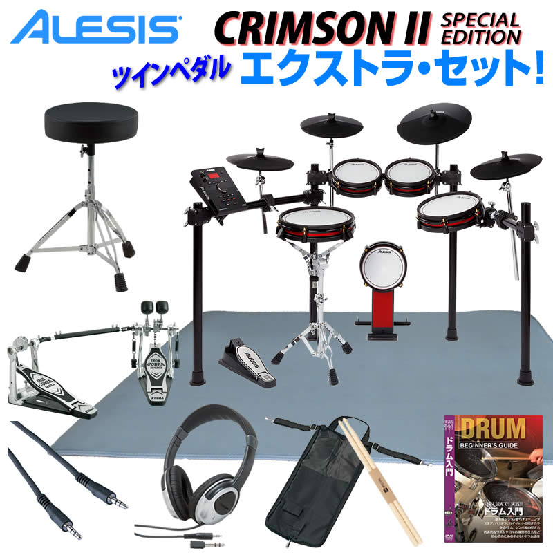 ALESIS 《アレシス》 CRIMSON II SPECIAL EDITION Extra Set w/Twin Pedal【お取り寄せ品】【d_p5】