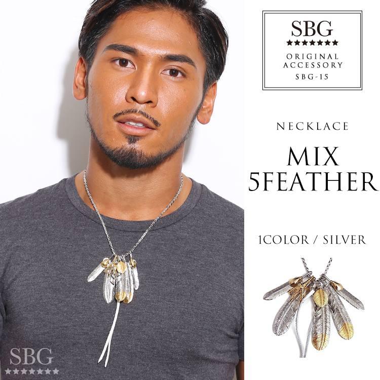 人気 メンズ ブランド SBG MIX5枚 フェザー ネックレス 銀 羽根 ペンダント トップ