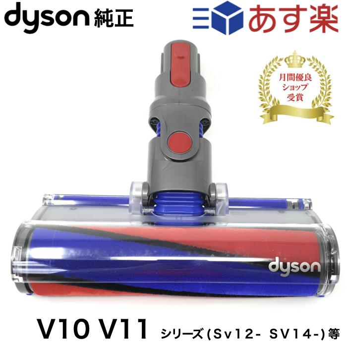 送料無料 年中無休の当日発送手配 海外純正品のダイソンパーツ Dyson ダイソン 新作 人気 ソフトローラークリーンヘッド SV12 AL完売しました V10 SV14 Soft 純正 cleaner head V11 並行輸入品 シリーズ roller