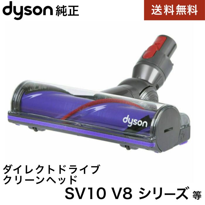 送料無料 年中無休の当日発送手配 海外純正品のダイソンパーツ Dyson ダイソン ダイレクトドライブ 完全送料無料 モーターヘッド SV10 シリーズ専用 motor head drive 超歓迎された DIrect V8 並行輸入品