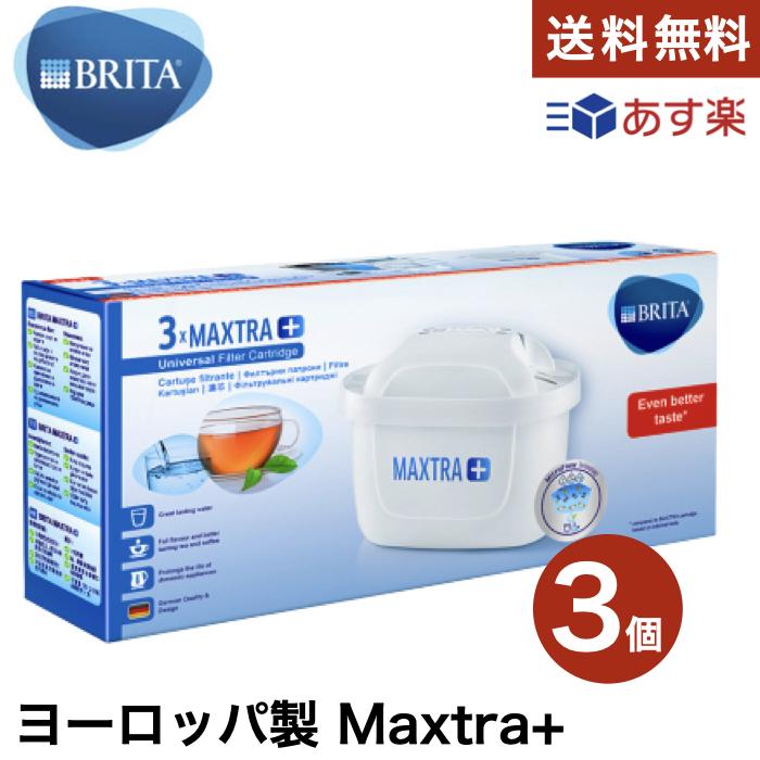 ブリタ カートリッジ マクストラ プラス 2020新作 3個パック 交換用 低価格 ポット型浄水器 送料無料 MAXTRA BRITA