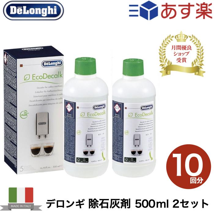 デロンギ DeLonghi 除石灰剤 コーヒーマシン用 2個セット 10回分のお得用 並行輸入品 500ml 着後レビューで 送料無料 再再販