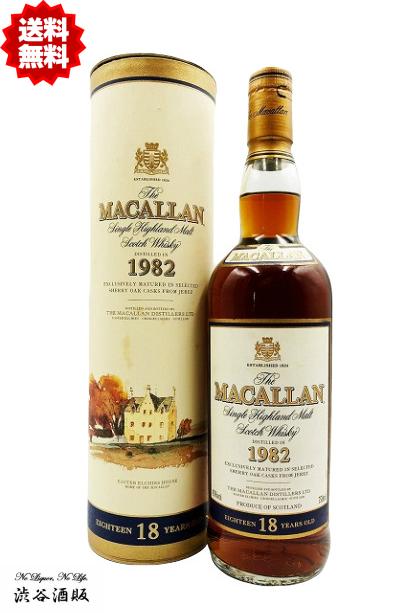 ☆送料無料☆オールドボトル 古酒 マッカラン18年 旧ボトル 1982 750ml 43度[正規品]
