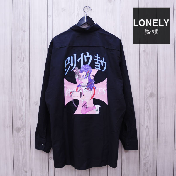 【LONELY論理】#8