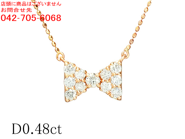 清水屋《送料無料》ダイヤモンド/0.48ct リボンモチーフ デザイン ネックレス K14PG【smtb-TD】【saitama】【中古】【JSP】