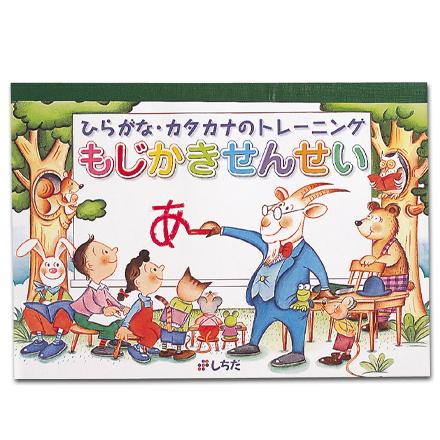☆七田式(しちだ)教材☆ もじかきせんせい ☆ひらがな・カタカナの文字書きをマスター!☆★