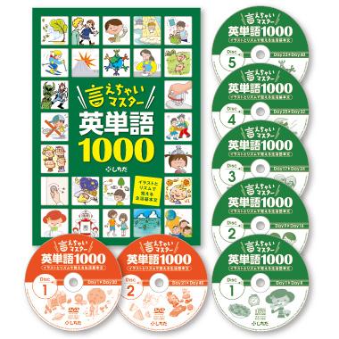 ☆七田式 イラストとリズムで覚える生活基本文~言えちゃいマスター英単語1000 ★