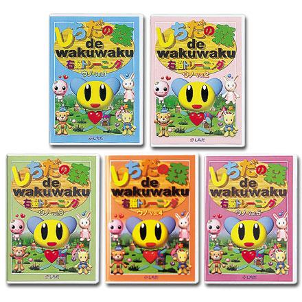 wakuwaku右脳トレーニングキャパVol.1〜5セット☆★ (しちだ) しちだの森 de DVD教材☆ ☆七田式