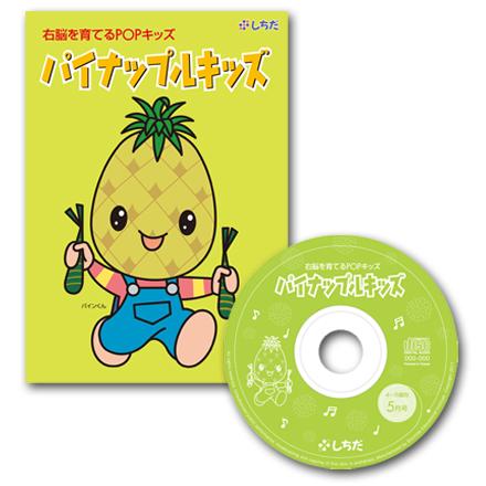 ☆送料無料☆ 七田式(しちだ)(絵本+CD)教材 CD1月号~12月号 パイナップルキッズ☆★