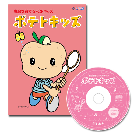 ☆送料無料☆ 七田式(しちだ)(絵本+CD)教材 CD1月号~12月号 ポテトキッズ☆★