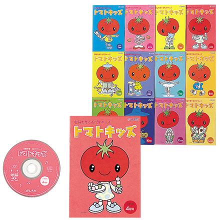 ☆送料無料☆ 七田式(しちだ)(絵本+CD)教材 CD1月号~12月号 トマトキッズ☆★