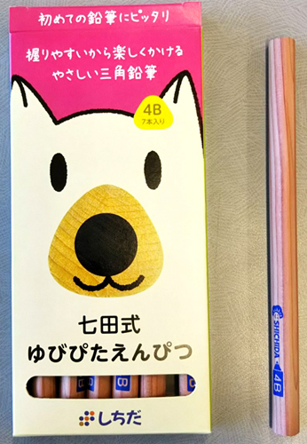 初めての鉛筆書きにはこの鉛筆がおすすめ♪ ☆七田式(しちだ)教材☆ ゆびぴたえんぴつ☆ ★