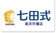 しちだ・教育研究所:七田(しちだ)式教育 公式ストア しちだ楽天市場店