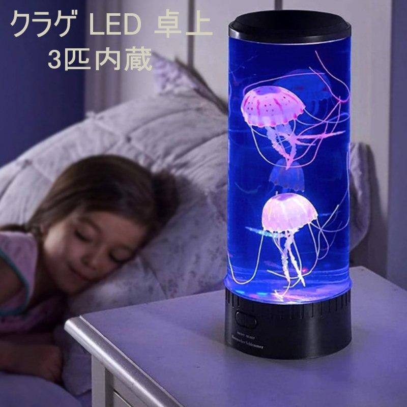 クラゲ LED 品質検査済 卓上 アクアリウム イルミネーション搭載 ファンタジークラゲ3匹内蔵 LEDライト 間接照明 プレゼント ムードライト ギフト 即納最大半額