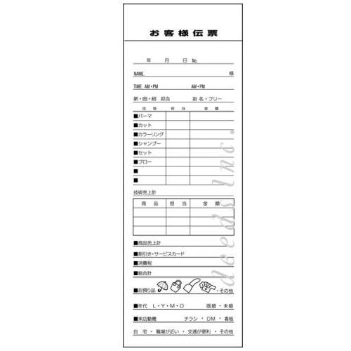 【販促ツール】売上伝票B(単票式) 1冊100組綴り 50冊セット / サロン カルテ 美容室 伝票 売上伝票 単票式