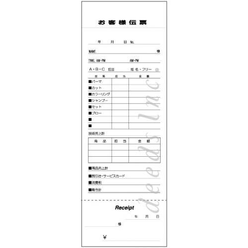 【販促ツール】売上伝票E (レシート付) 1冊100組綴り 25冊セット / サロン カルテ 美容室 伝票 売上伝票 単票式