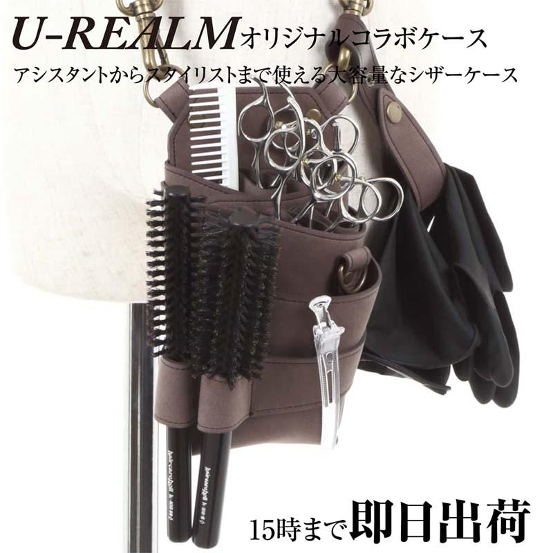 【U-REALM】オリジナルコラボシザーケース ココア / 国内シザーケース専門メーカー 職人手作り/ 美容師 理容師 フローリスト シザーケース シザーバッグ