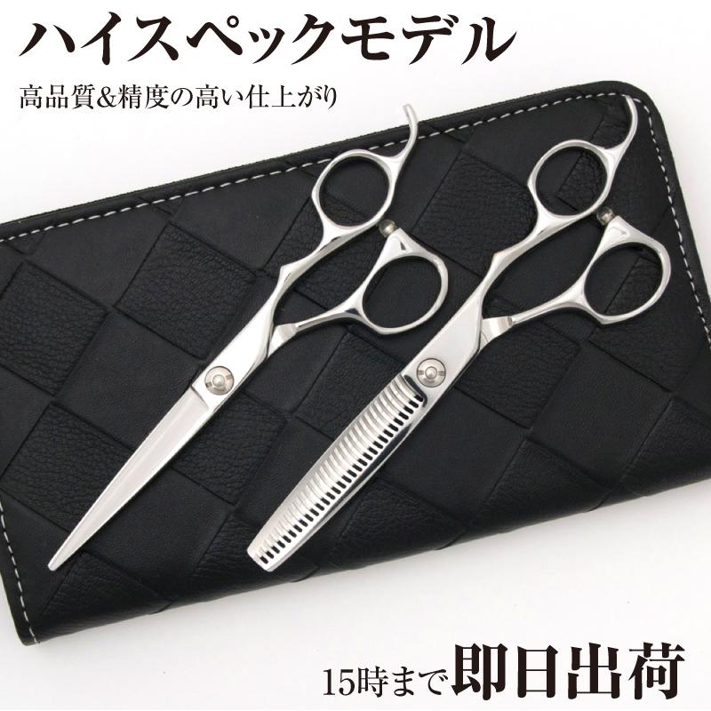 日本の鋏専門メーカー 理美容師専用 /【PF】DEEDS GUZ シザー・セニング・専用ケース セット(5.5 6.0インチ) / 美容師 理容 理容師 散髪 はさみ シザー