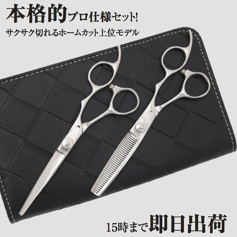 【メール便送料無料】日本の鋏専門メーカー高級鍛造仕上ニュアンスカットが出来るガタガタにならないセニング/DEEDS XP-01 シザー セニング セット/美容師 理容 理容師 散髪 はさみ シザー セニング