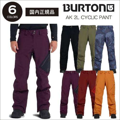 【 18-19 2019 BURTON AK 2L CYCLIC PANT 】 バートン スノーボードウェア GORE-TEX ゴアテックス