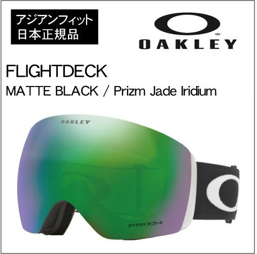 【 OAKLEY FLIGHTDECK フレーム:MATTE BLACK レンズ:PRIZM JADE IRIDIUM 】 オークリー フライトデッキ ゴーグル フレームレス