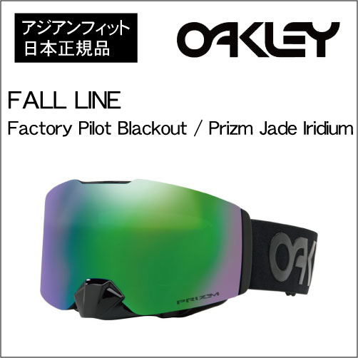 【 OAKLEY FALL LINE FACTORY PILOT フレーム:BLACKOUT レンズ:PRIZM JADE IRIDIUM 】 オークリー フォールライン ゴーグル 限定品
