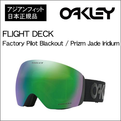 【 OAKLEY FLIGHTDECK フレーム:FACTORY PILOT BLACKOUT レンズ:PRIZM JADE IRIDIUM 】 オークリー フライトデッキ ゴーグル フレームレス ファクトリーパイロット