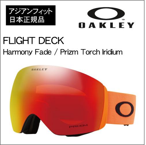 【 OAKLEY FLIGHTDECK フレーム:HAMONY FADE レンズ:PRIZM TORCH IRIDIUM 】 オークリー フライトデッキ ゴーグル フレームレス 限定モデル