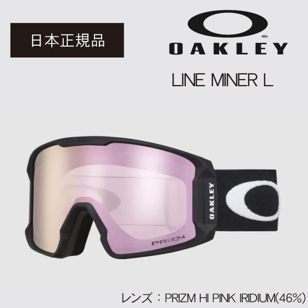 フラットレンズワイドな視野 国内正規品 21-22 OAKLEY LINE MINER L MATTE BLACK レンズ:PRIZM HI PINK プリズムレンズ ラインマイナーL レディース 新着 IRIDIUM 激安 激安特価 送料無料 オークリー ゴーグル 送料無料 ユニセックス メンズ 凹凸 平面レンズ
