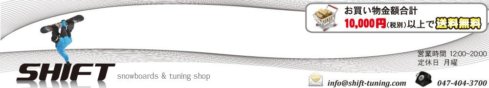 SHIFT:快適なスノーボーディングをお手伝いするチューン&スノーボードショップ