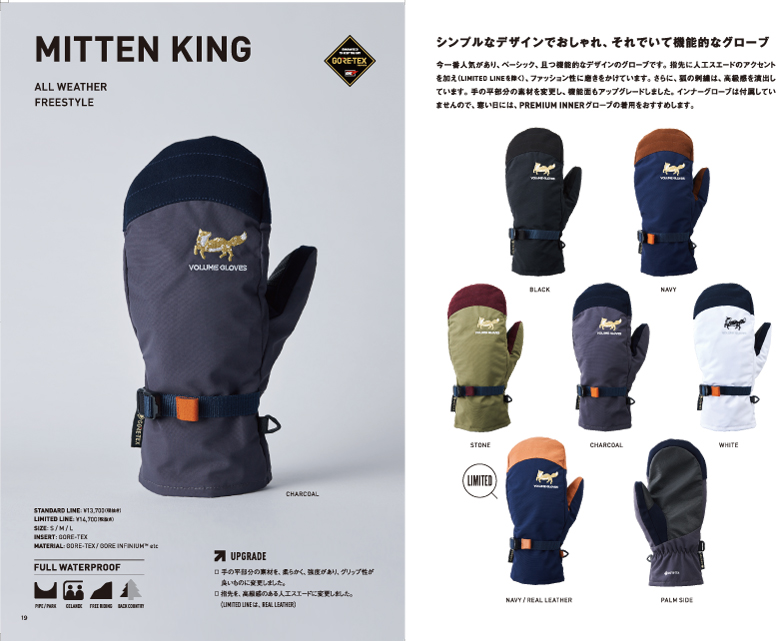 The スタイリッシュグラトリカービングテクニカル favorable criticism value that repents in the  volume mitten King mitt Gore-Tex men