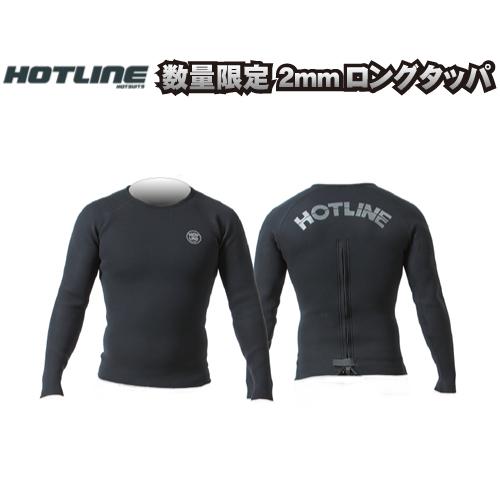 【HOTLINE ウェットスーツ 2mmロングタッパ ホットライン】 BLACK LABEL 数量限定モデル メンズモデル 初心者 ビギナー 日本正規品 送料無料