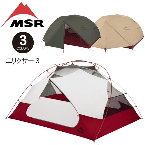 丈夫で初心者にも扱いやすく居住性の高いMSRのテントエリクサー3 再入荷 MSR エリクサー3 テント 3人用 カラー:グレー グリーン ゴールド タープ ELIXIR3 アウトドア 新作 大人気 送料無料 ソロ 日本正規品 フットプリント付き 予約販売品 バックパッキングテント キャンプ