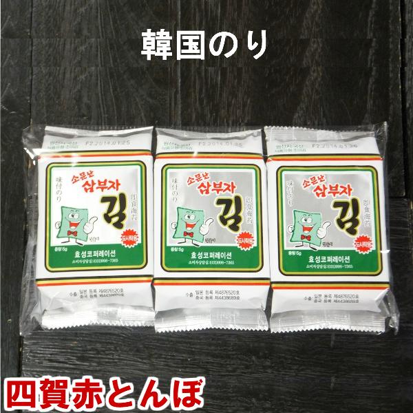 お子様にも大人気 韓国のり サンブジャ韓国海苔 常温 冷蔵 冷凍可 韓国食品 直送商品 お歳暮 お取り寄せ プレゼント 内祝い ギフト グルメ 高級