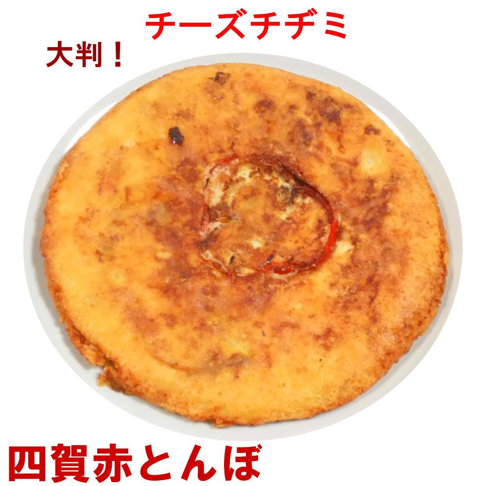 チーズの風味が香ばしい チーズチヂミ 大判 直径19cm、300g位 韓国料理 韓国食品 チジミ 【冷凍、冷蔵可】 ギフト お取り寄せ グルメ 内祝い お歳暮 お中元 プレゼント