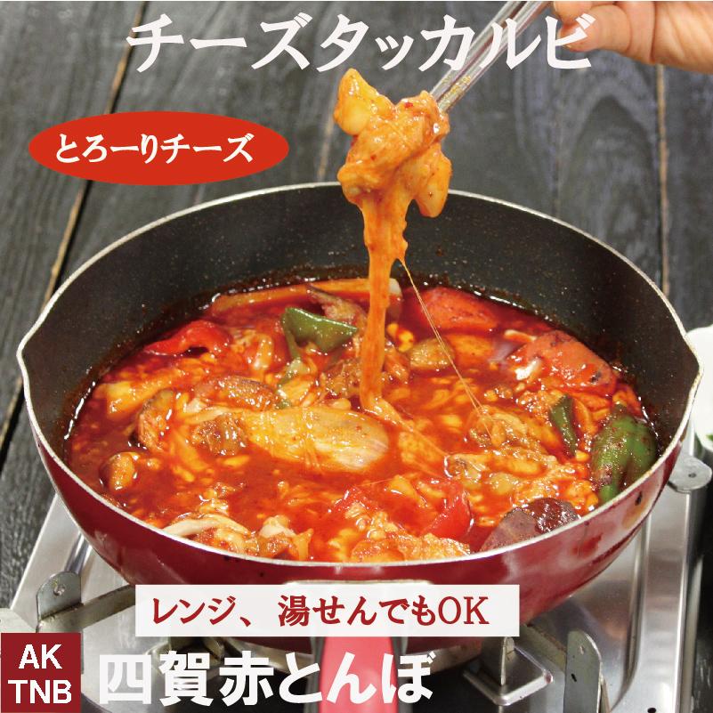 とろーりチーズ チーズタッカルビセット タッカルビ+溶けるチーズ 韓国料理 鶏肉と野菜 【冷凍、冷蔵可】韓国食品 韓国食材 ギフト お取り寄せ グルメ 内祝い プレゼント 手作りのダシ 無添加のお料理