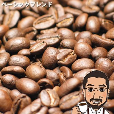 秀逸 バランスの良い しっかり味コーヒー コーヒー豆 ギフト コーヒー豆ランキング 珈琲 豆 お試し 自家 焙 煎 ベーシックブレンド200g おすすめ 送料無料 コーヒー blend 登場大人気アイテム basic 粉末 coffee コーヒーメーカー メール便 レギュラーコーヒー