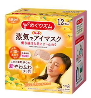 花王 めぐりズム 蒸気でホットアイマスク お洒落 完熟ゆずの香り 国産品 12枚