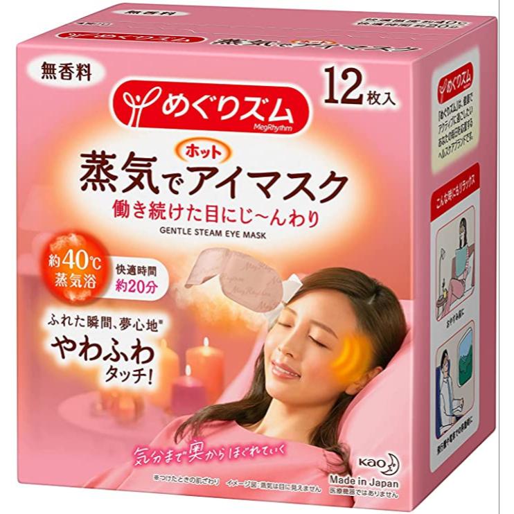 キャンペーンもお見逃しなく 花王 商店 めぐりズム 蒸気でホットアイマスク 無香料 12枚