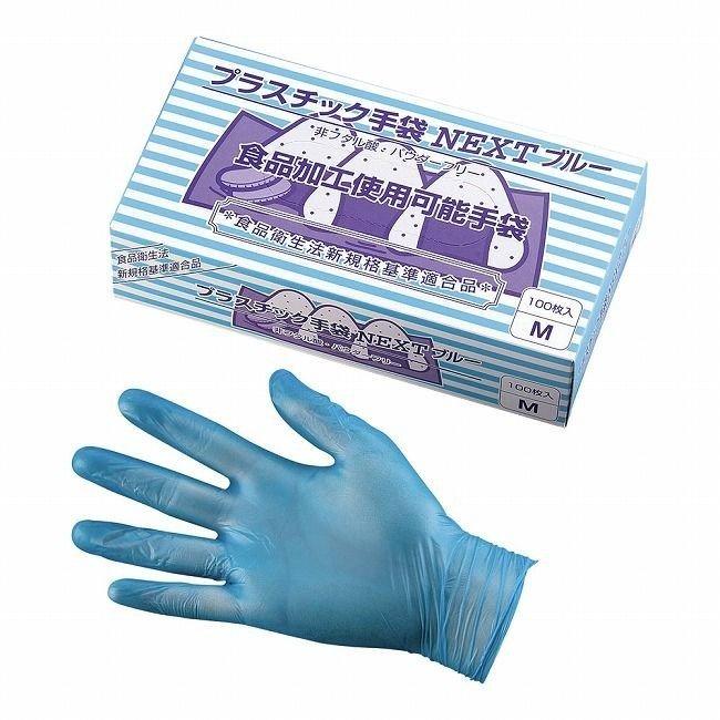 食品衛生法 適合 プラスチックグローブ NEXT ブルー メディテックジャパン プラスチック 手袋 Mサイズ 色付き パウダーフリー 100枚入 使い捨て ネクスト 粉なし 限定品 大人気!